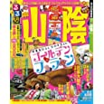 るるぶ山陰'11 (るるぶ情報版 中国 2) (ムック2010/6/16)