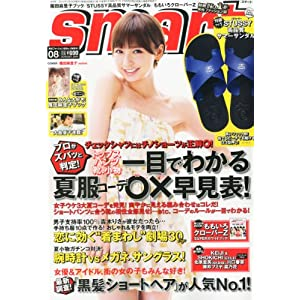 smart (スマート) 2012年 08月号 [雑誌]