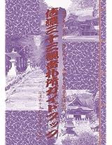 SHINANO 33 kannon hudasho guide book