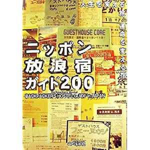 ニッポン放浪宿ガイド 200