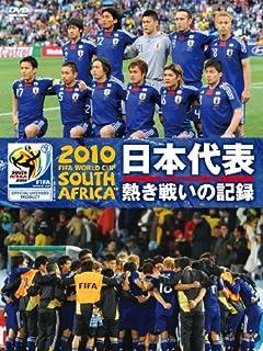 キング・カズも認めた 日本代表FW 香川真司「最強シュートの秘密」 vol.2