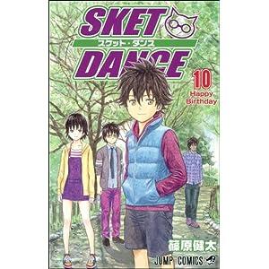 【クリックでお店のこの商品のページへ】SKET DANCE 10 (ジャンプコミックス) [コミック]