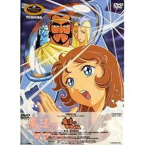 魔法のマコちゃん DVD-BOX1