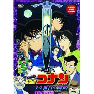 1998 劇場版 名探偵コナン 14番目の標的(ターゲット)