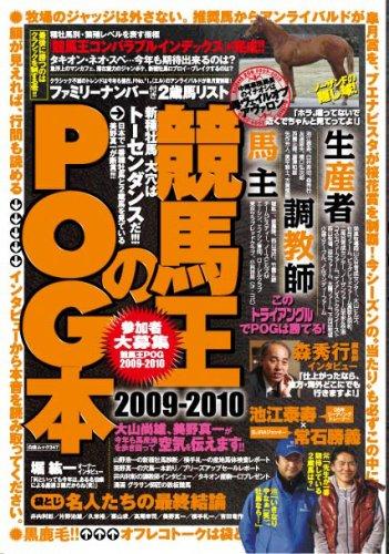 競馬王のPOG本2009-2010