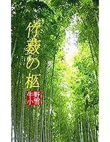 Take yabu no Hitsugi