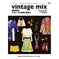 vintage mix 下北沢・三軒茶屋古着案内 小さい表紙画像