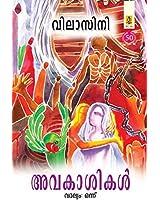 Avakasikal - Vol. 4
