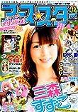 三森すずこが飾る「月刊コミックアース・スター」の表紙が公開