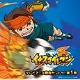 イナズマイレブン オリジナルサウンドトラック VOL.1(DVD付) TVサントラ、T-Pistonz+KMC、T-Pistonz、 Berryz工房 (CD2009)CD+DVD