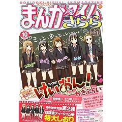 まんがタイムきらら 2010年 09月号 [雑誌]