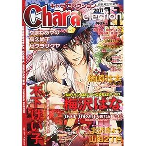 【クリックで詳細表示】Chara Selection (キャラ セレクション) 2011年 11月号 [雑誌] [雑誌]