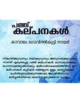 Pathu Kalpanakal Kaavalam Govindankutty Nair