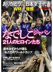 ありがとう。日本女子代表 なでしこジャパン21人のヒロインたち