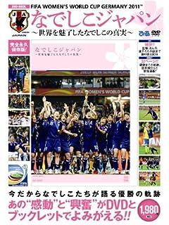 ロンドン五輪金メダル当確 なでしこジャパン澤穂希の「男前リーダー力」vol.1