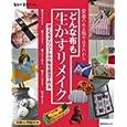 どんな布も生かすリメイク (角川SSCムック 毎日が発見ブックス) (大型本2009/1/28)
