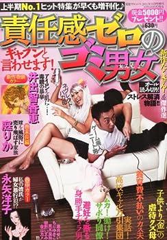 責任感ゼロのゴミ男女 2011年 11月号 [雑誌]