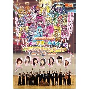 : プリキュアオールスターズ スペシャルコンサート