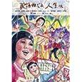 歌謡曲だよ、人生は [DVD] ~ 青木崇高、伴杏里、六平直政、 下元史朗 (DVD2007)