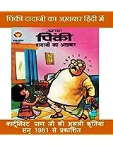 Pinki Aur Dadaji Ka Akhbar Comics in Hindi
