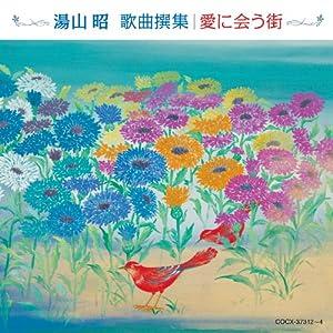 湯山昭 歌曲撰集「愛に会う街」