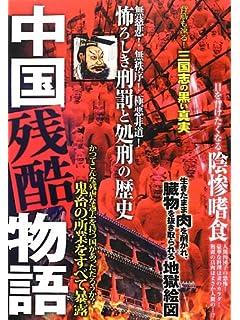 猛毒国家の真実 中国では「10秒に1人ががんになる!」 vol.3