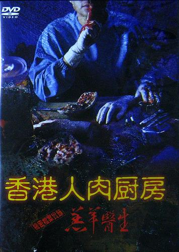 香港人肉厨房の画像