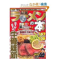 最新ラーメンの本 Vol.7 首都圏版 (CARTOP MOOK)
