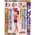 わかさ 2010年 06月号 [雑誌] (2010/4/16)