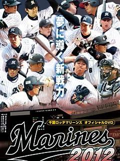 2013年プロ野球下剋上宣言 わがチームが絶対優勝! vol.4
