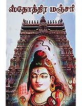 Sothiramanchari