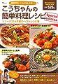 こうちゃんの簡単料理レシピ Special edition