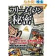 フリーメイソンの秘密 株式会社レッカ社 (2010/3/11)