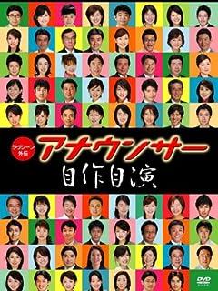 女子アナ20人「スケベ本性」暴露 vol.2