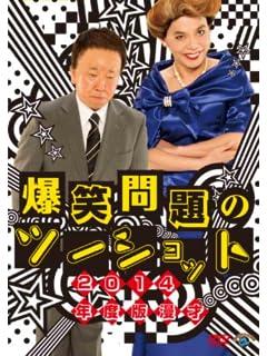 太田光「身近でも薬物の事件が起きてしまいまして」他、今週の「芸能人発言」まとめニュース