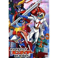 : 超合体魔術ロボ ギンガイザー DVD-BOX