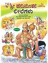 Shri Hanumanthana Leelegalu
