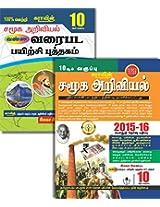 10th Std Social Science Guide Tamil Medium Tamilnadu State Board Samcheer Syllabus