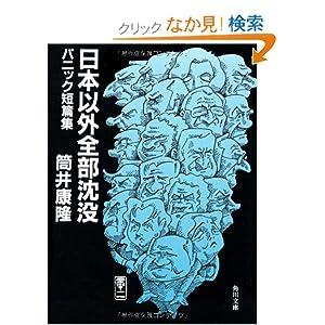 日本以外全部沈没の画像