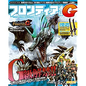 モンスターハンター フロンティア G フロンティア通信G
