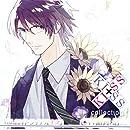 KISS×KISS collections Vol.22 「トライアルキス」 牧瀬 龍哉 (CV:遊佐 浩二)出演声優情報