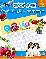 Vasantha Kannada-English Aksharaabhyaasa