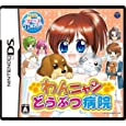 わんニャンどうぶつ病院 日本コロムビア (Video Game2010) (Nintendo DS)