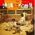 沖縄ちゅらサウンズpresents 沖縄CMソング全曲集 CMソング 、大城直也、パイナップル合唱団、 下地勇 (CD2010)