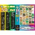 超定番ゲームお買得50本パック マグノリア (CD-ROM2008) (Windows Vista)