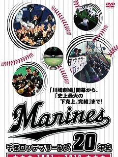 2013年プロ野球下剋上宣言 わがチームが絶対優勝! vol.5