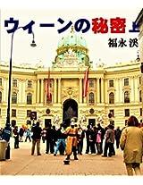 A secret of Vienna jou: A major secret of shinning Vienna in its past