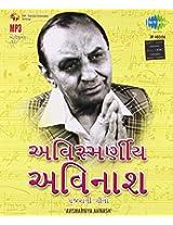 Unforgettable  - Avinash Vyas Gujarati Songs