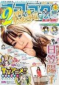 日笠陽子がしっとりと飾る「月刊アース・スター」の表紙が公開