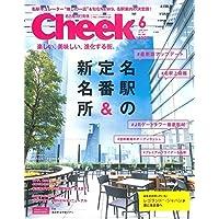 Cheek 2017年6月号 小さい表紙画像